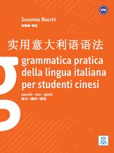 Grammatica pratica della lingua italiana per studenti cinesi