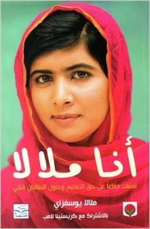 [Io sono Malala]