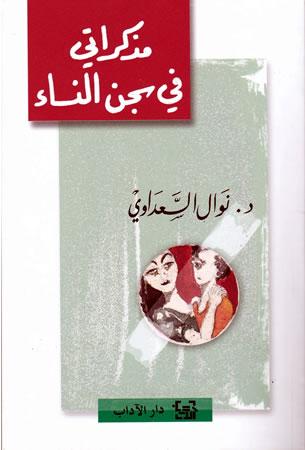 [Mémoires de la prison des femmes]