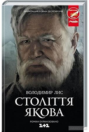 [Stolittya Yakova]