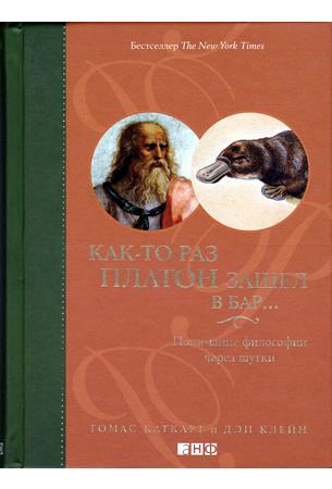[Platone e l'ornitorinco