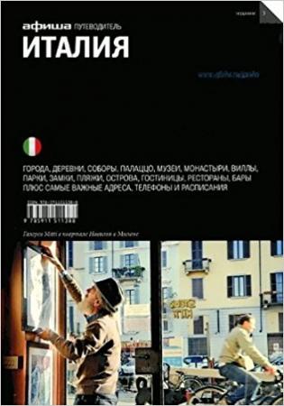 [Italia]