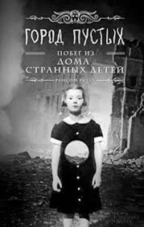 [Hollow city