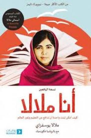 [I am Malala]