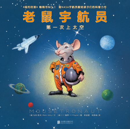 [Mousetronaut