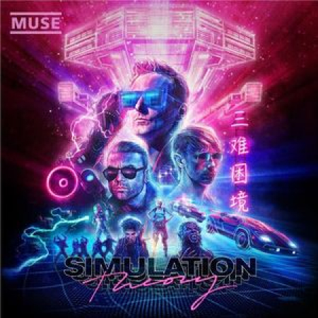 Simulation theory [DOCUMENTO SONORO]
